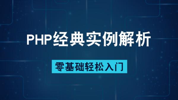 PHP经典实例解析-兄弟连教育