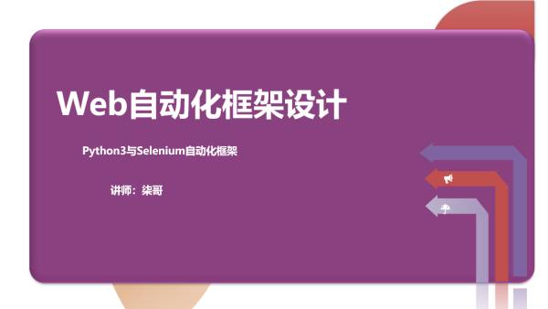 Selenium自动化自动化框架设计课程,围绕框架改进与实施