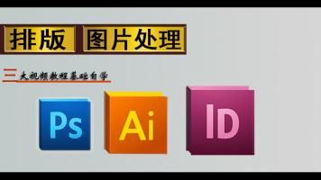 平面设计排版PS/AI/ID教程视频中文高清零基础入门自学全套