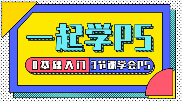 PS众筹计划3节课快速掌握PS三大技能【01月23号开课】(一)