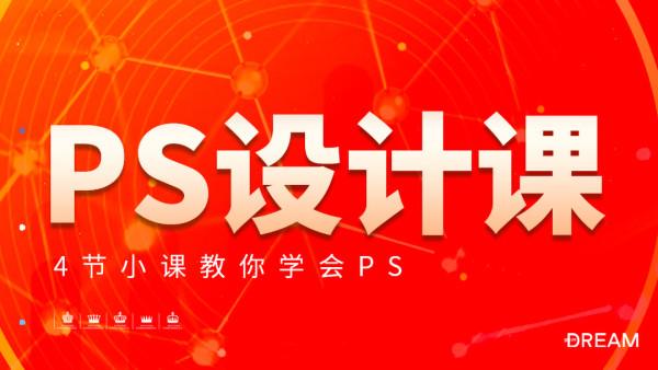 PS体验课-4节直播 04.26日 开课  晚