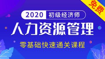 2020初级经济师《人力资源管理》零基础|教材精讲|免费学习