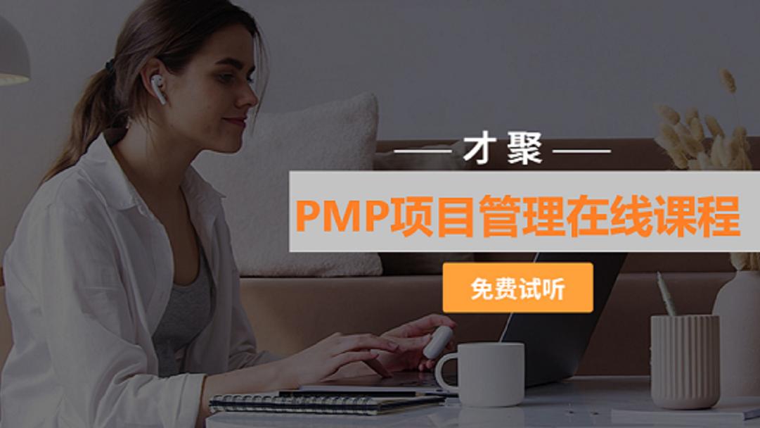PMP免费学习课程