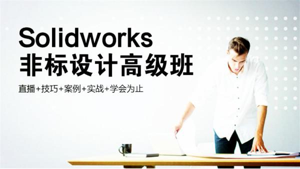 Solidworks非标机械设计工程师高级班