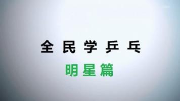 《全民学乒乓明星篇》乒乓球教学视频教程