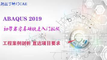 Abaqus 2019初学者零基础快速入门视频教程