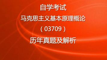 自学考试马克思主义基本原理概论(03709)历年自考真题及解析