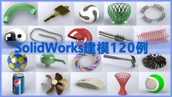 SW教程,SolidWorks初级建模案例视频教程(五)