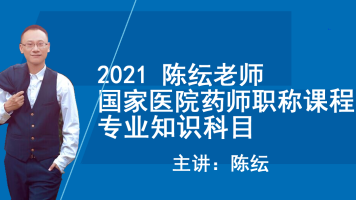 2021医院药师职称考试专业知识视频