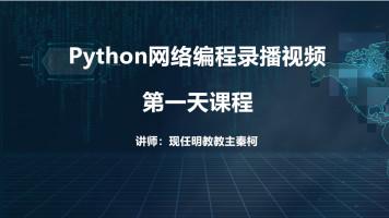 Python网络编程录播视频-第一天课程