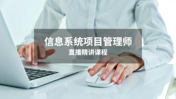 信息系统项目管理师直播精讲课程