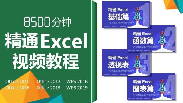Excel基础到精通视频教程-技巧+函数+透视表+图表+案例【朱仕平】