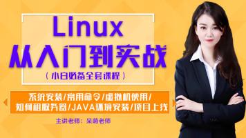 Linux入门到实战(从linux基础知识到租服务器上线项目全套课程)