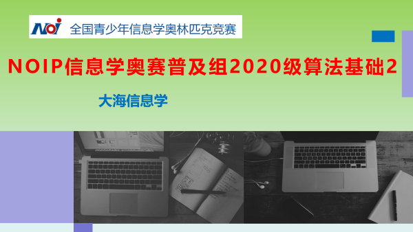 NOIP信息学奥赛普及组2020级算法基础2