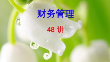 西南交通大学 财务管理 48讲