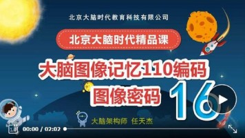 图像密码16-大脑图像记忆110编码