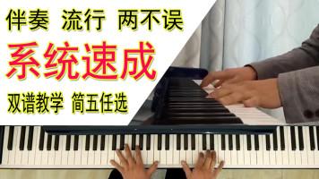 钢琴一加一零基础系列系统教程即兴伴奏自学流行入门带简五线谱2
