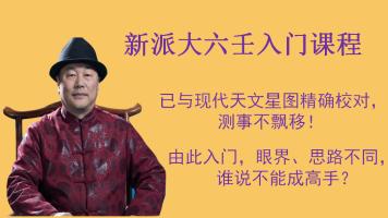 新派大六壬入门课程(上)