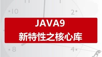 Java9新特性之核心库JAVA架构师进阶java开发程序员编程培训_咕泡