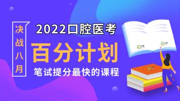 牙典教育-2022口腔执业/助理医师笔试百分计划直播