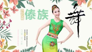 原汁原味学跳民族舞  傣族舞零基础入门到精通全套系统教程