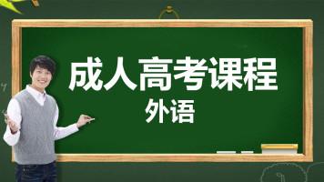 2018成人高考专升本英语模考培训视频