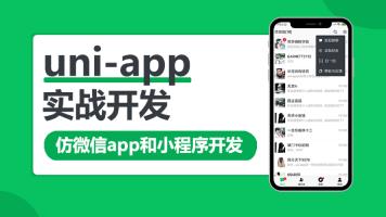 uni-app实战即时通讯app开发