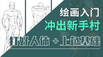 新手入门绘画详解基础(人体+上色)