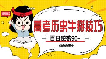 2021高考历史文综百日逆袭牛掰技巧何麻麻