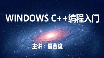 Windows c++编程入门