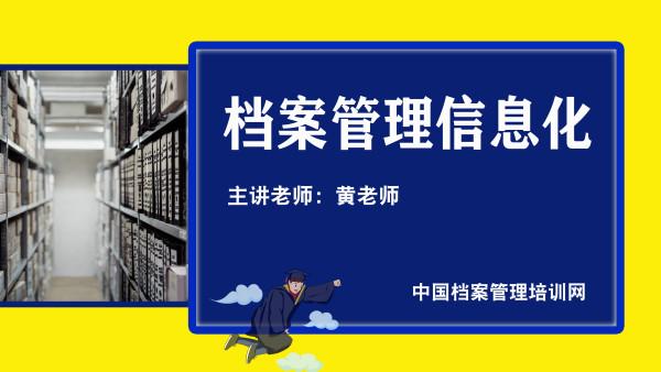 档案管理的数字化/信息化