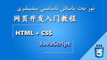 网页开发入门教程(II)