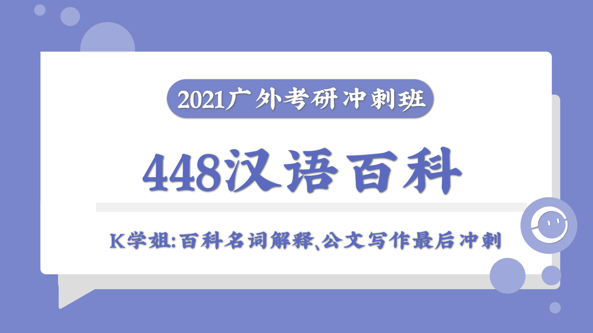 21广东外语外贸大学广外MTI翻译硕士考研448汉语百科冲刺班课时1