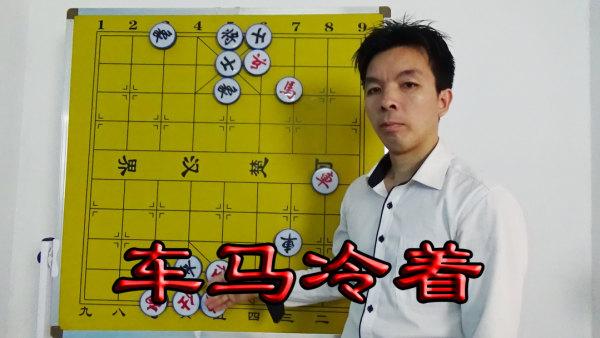 象棋精妙杀法-车马篇(共111局)