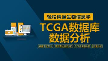 【益加医】生物信息学:TCGA数据库