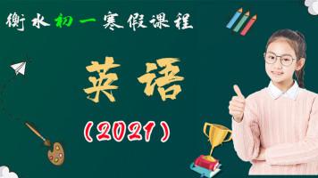 2021衡水初一【英语】下册寒假班