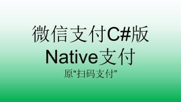 """微信支付C#版Native支付_原""""扫码支付"""""""