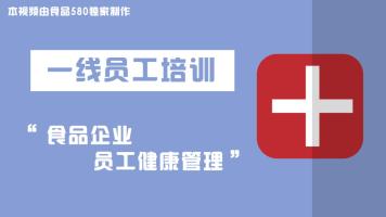 【食品580】食品行业员工培训——员工健康管理