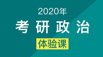 2021年考研政治体验课