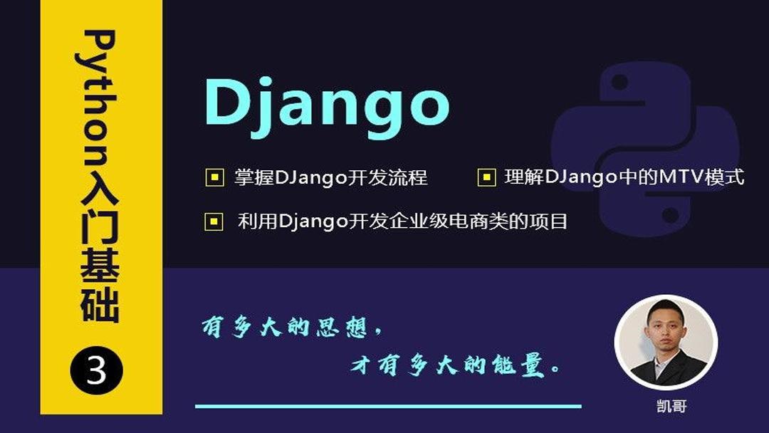 千锋python基础教程:第三章 Django