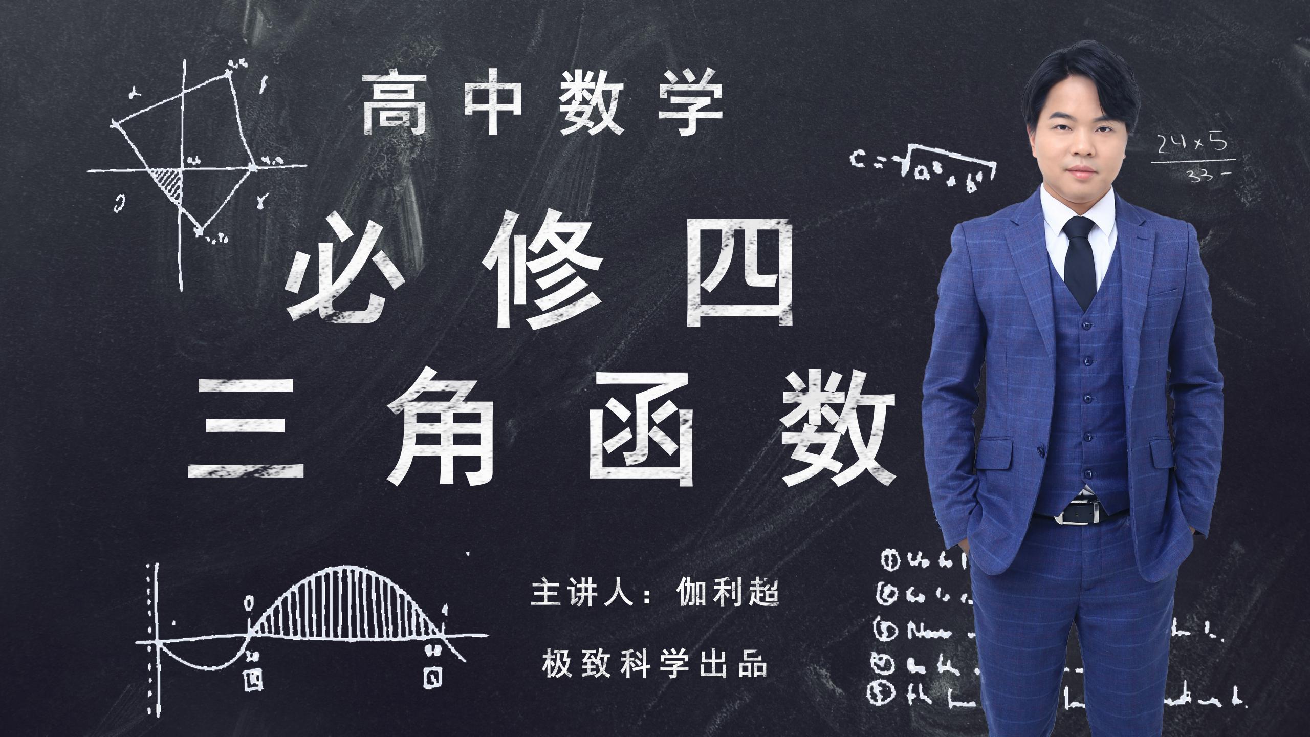【高中数学】必修四:三角函数-强化版(更新中...)