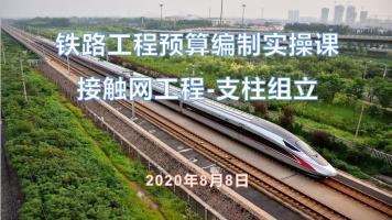 铁路接触网专业预算编制实操之支柱组立