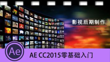 AE视频教程CC2015高清影视后期制作实例After Effects零基础入门