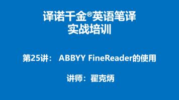 译诺千金英语笔译实战培训第25讲-ABBYY FineReader的使用