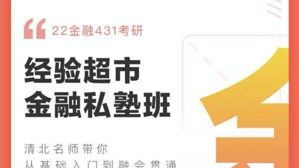 2022金融431考研私塾班