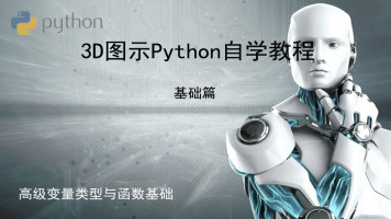 3D图示Python标准自学教程基础篇(1)_高级变量类型与函数基础