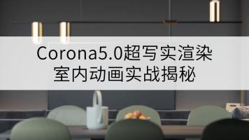 Corona5.0超写实室内效果图渲染表现CR动画灯光材质-文洋直播五