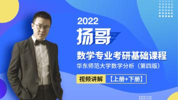 扬哥2022考研华东师范大学数学分析(上册+下册)视频课程