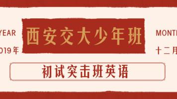 西安交大少年班初试突击班(网课)——英语