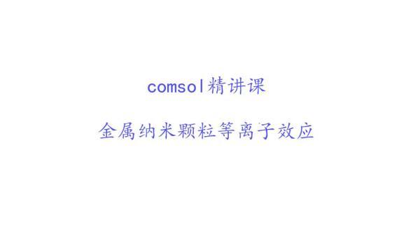 comsol精讲课 金属纳米颗粒等离子效应